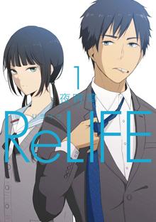 Relife_manga