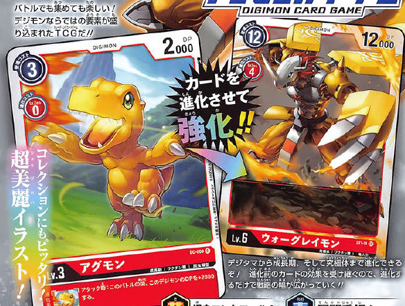 Tamer Union: Bandai announces 2020 Digimon Card Game, Starter Sets only $5